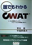 誰でもわかるCWAT―トータル情報セキュリティソリューションの実現に向け