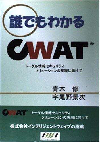 誰でもわかるCWAT―トータル情報セキュリティソリューションの実現に向けの詳細を見る