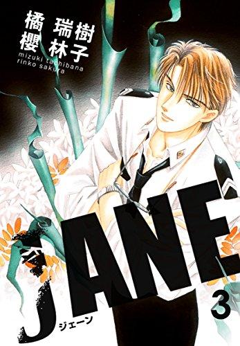 JANE 3 (クロフネデジタルコミックス)