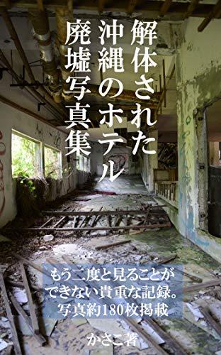 解体された沖縄のホテル廃墟写真集