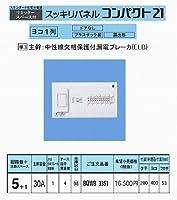 パナソニック(Panasonic) スッキリ21横一列30A 5+1 AL付 BQWB3351
