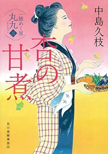 杏の甘煮 一膳めし屋丸九(三) (時代小説文庫)