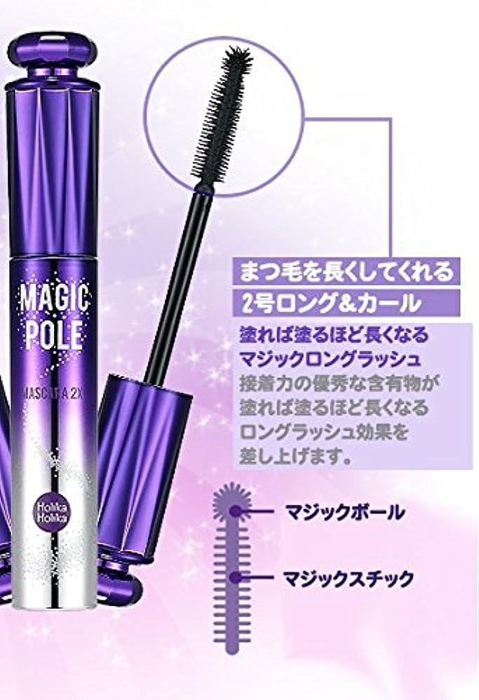 荒らす効果アクションHolika Holika ホリカホリカ マジックポールマスカラ 2X 4類 (Magic Pole Mascara 2X) 海外直送品 (2号 ロング&カール)