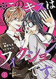★【100%ポイント還元】【Kindle本】noicomi※このキスはフィクションです。(分冊版)1~3話などが特価!