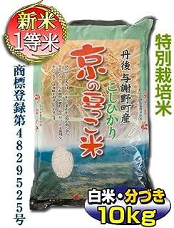 令和元年産米 お米 10kg コシヒカリ 白米 5kg×2 京都府 丹後産 京の豆っこ米 一等米 【当日精米】