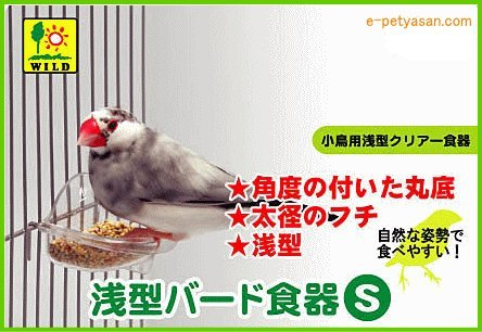 [三晃商会]小鳥用浅型クリアー食器浅型バード食器(S)