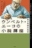 ウンベルト・エーコの小説講座: 若き小説家の告白 (単行本)