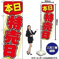 Gのぼり GNB-55 本日特売日