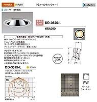 山田照明/ダウンライト DD-3525-L