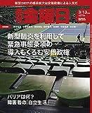 週刊金曜日 2020年3/13号 [雑誌]