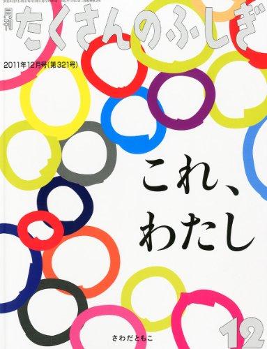 月刊 たくさんのふしぎ 2011年 12月号 [雑誌]