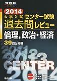 大学入試センター試験過去問レビュー倫理,政治・経済 2014 (河合塾series)