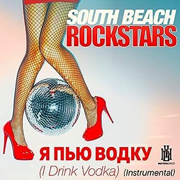 Я пью водку (I Drink Vodka) (Instrumental)