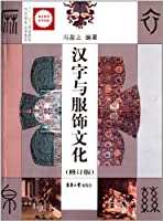 汉字与服饰文化(修订版)