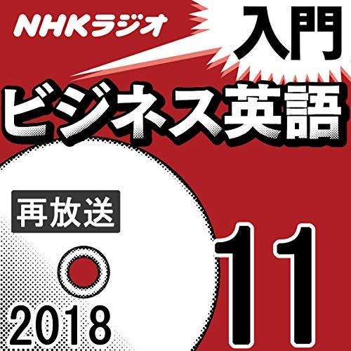 『NHK 入門ビジネス英語 2018年11月号』のカバーアート