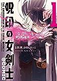呪印の女剣士@COMIC 第1巻 (コロナ・コミックス)