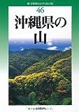 新・分県登山ガイド[改訂版]46 沖縄県の山