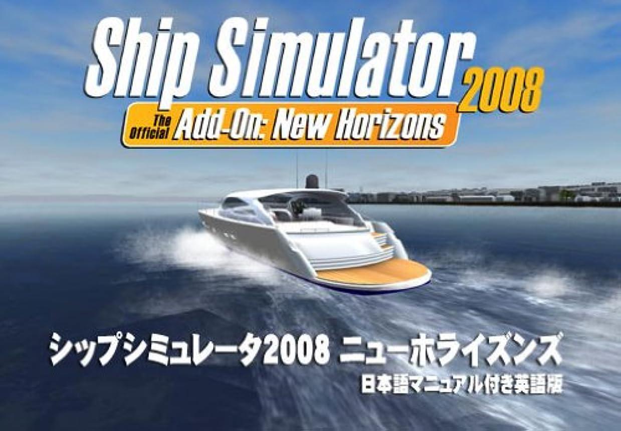 海洋の利益れるシップシミュレータ2008 ニューホライズンズ(日本語マニュアル付き英語版) [ダウンロード]