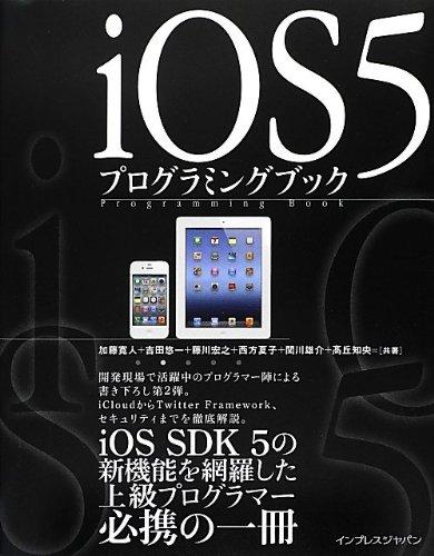 iOS5プログラミングブック