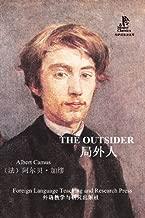 The Outsider (Bridge Bilingual Classics) (English-Chinese Bilingual Edition) (Chinese Edition)