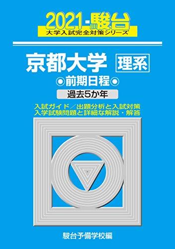 京都大学<理系> 前期日程 2021 過去5か年 (大学入試完全対策シリーズ 14)