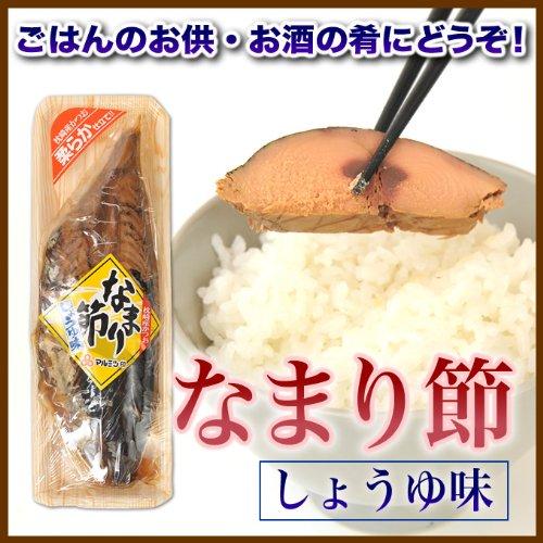 マルミツ水産 なまり節 しょうゆ味×20本