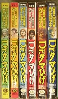 Dr.クマひげ 1~最新巻(プラチナコミックス) [マーケットプレイス コミックセット] [−] ながやす 巧