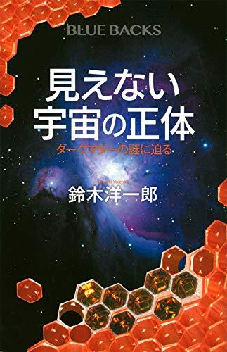 見えない宇宙の正体 ダークマターの謎に迫る (ブルーバックス)