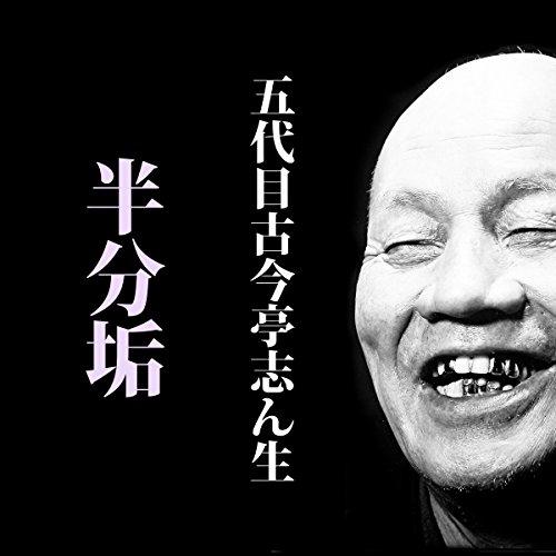 半分垢 (@S34.4.23 ) | 五代目 古今亭志ん生