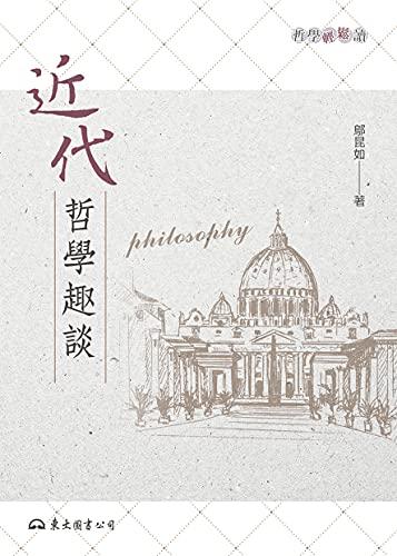 近代哲學趣談 (哲學輕鬆讀) (Traditional Chinese Edition)