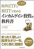 海外ETFとREITで始める インカムゲイン投資の教科書
