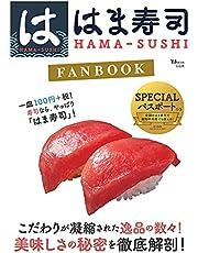 はま寿司 FAN BOOK【SPECIALパスポートつき】 (TJMOOK)