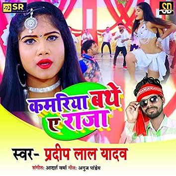 Kamriya Bathe Ye Raja (Bhojpuri Song)