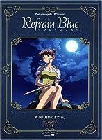 リフレインブルー 第2章 [DVD]