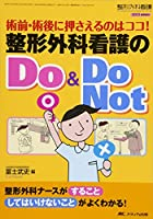 整形外科看護のDo & Do Not: 術前・術後に押さえるのはココ! (整形外科看護2012年春季増刊)