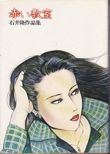 赤い教室―石井隆作品集 (1978年)