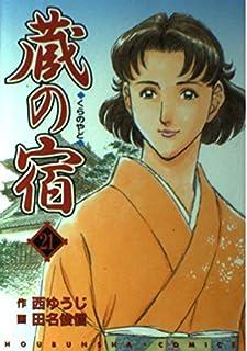 蔵の宿 21 (芳文社コミックス)