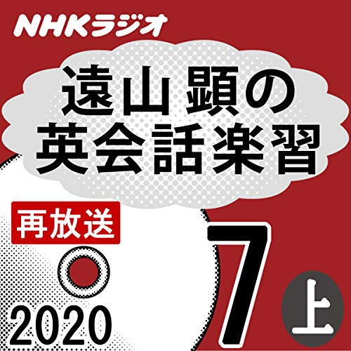 『NHK 遠山顕の英会話楽習 2020年7月号 上』のカバーアート
