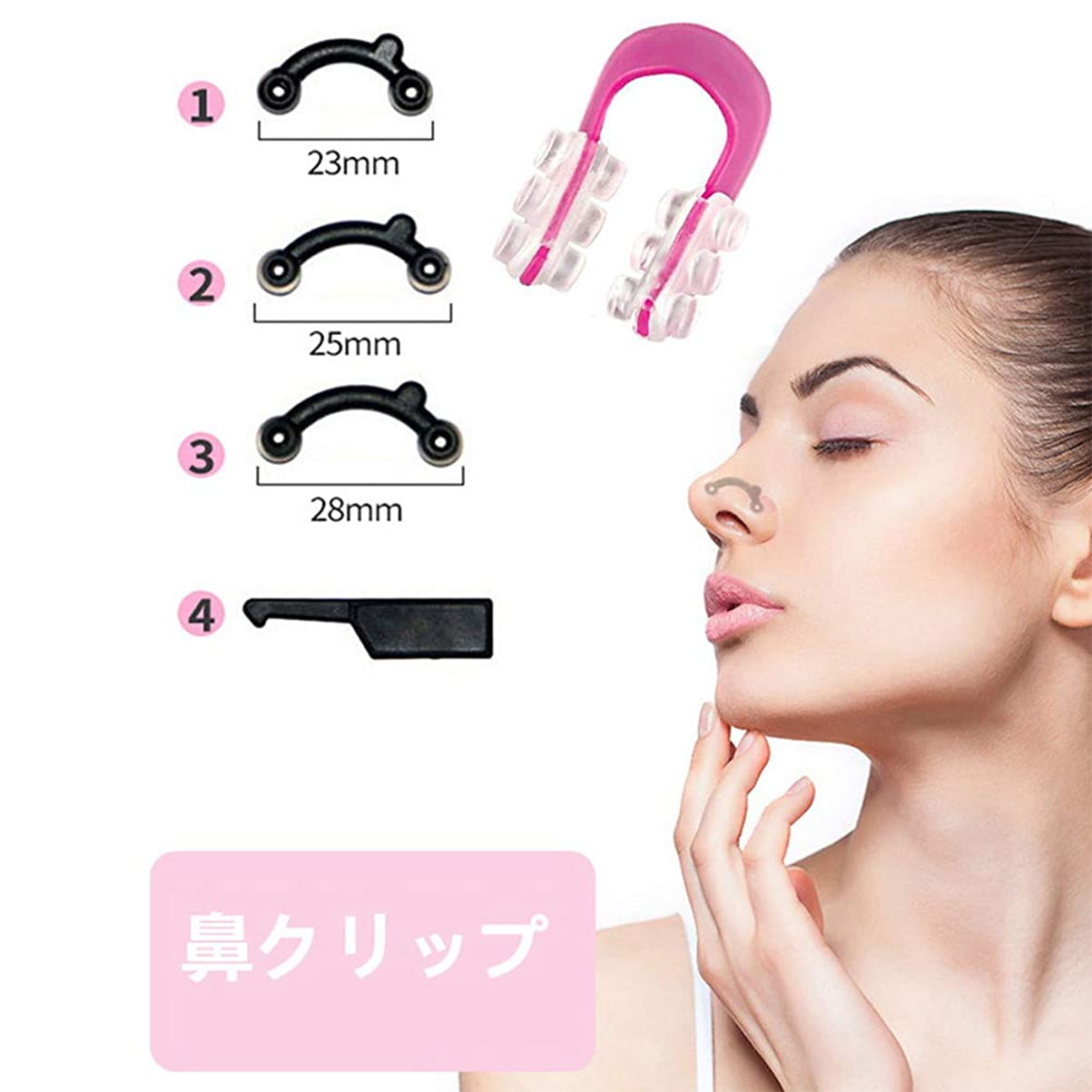NITIUMI 鼻クリップ ノーズクリップ 鼻筋セレブ 柔軟性高く 抗菌シリコンで 痛くない 正規品 矯正プチ 整形せず 23mm/25mm/28mm全3サイズセット