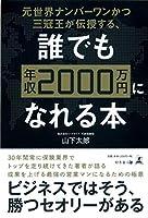 元世界ナンバーワンかつ三冠王が伝授する、誰でも年収2000万円になれる本