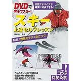DVDで完全マスター!スキー上達セルフレッスン【DVDなし】 コツがわかる本