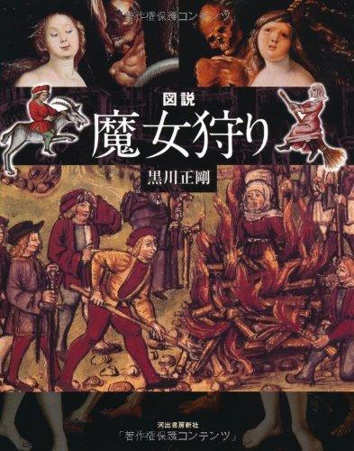 図説 魔女狩り (ふくろうの本/世界の歴史)