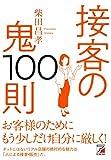 接客の鬼100則 (アスカビジネス)