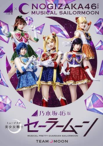 乃木坂46版ミュージカル美少女戦士セーラームーン