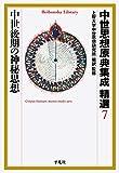 中世思想原典集成 精選7 中世後期の神秘思想 (889) (平凡社ライブラリー)