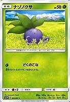 ポケモンカードゲームSM/ナゾノクサ(C)/闘う虹を見たか