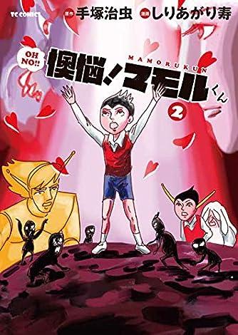 懊悩! マモルくん 2 (TCコミックス)