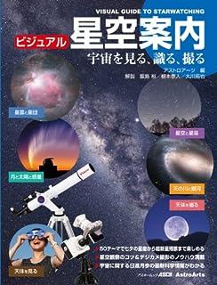 ビジュアル星空案内 宇宙を見る、識る、撮る (アスキームック)