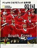 韓国 (ナショナルジオグラフィック世界の国)