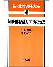 知的財産関係訴訟法 (新・裁判実務大系)